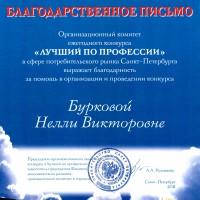 ЛПП, 2011